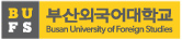BUFS - �λ�ܱ�����б� Busan University of Foreign Studies